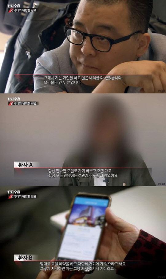"""김현철 성범죄의혹 """"저는 그냥 있었는데 강제로 당했다"""" 주장"""